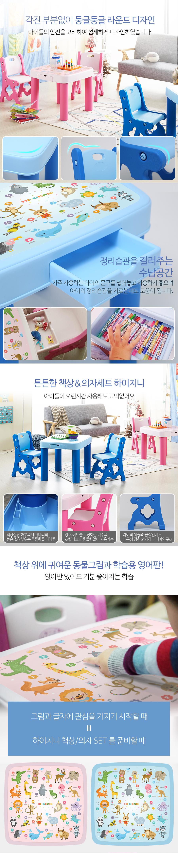하이지니 유아 책상및의자 세트 (한글영어 공부) - 하이지니, 65,000원, 가구, 테이블/책상